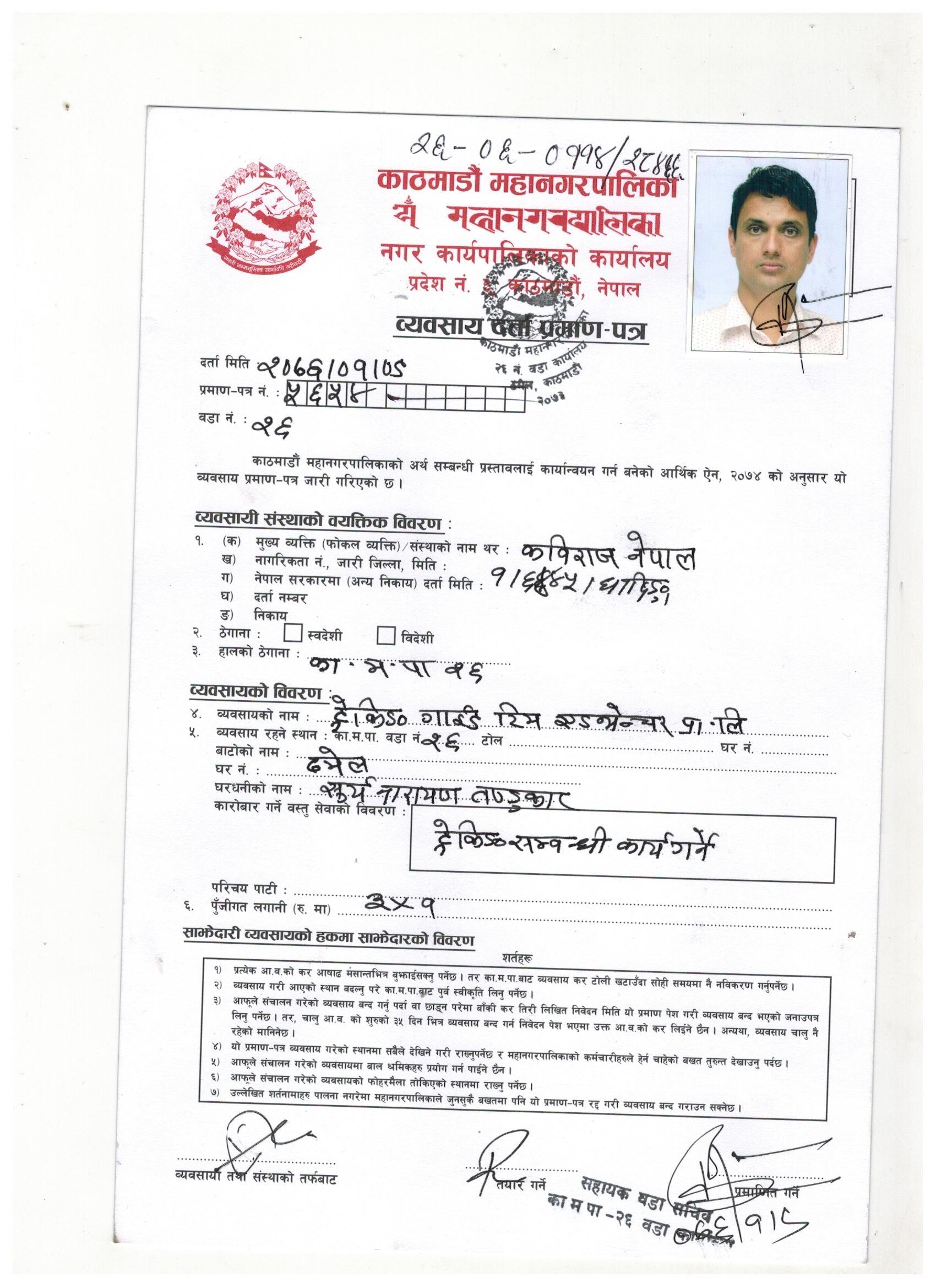Ward Registration